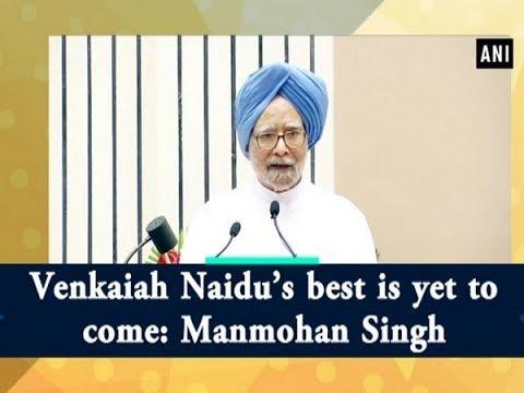 Venkaiah Naidu's best is yet to come: Manmohan Singh - #ANI News