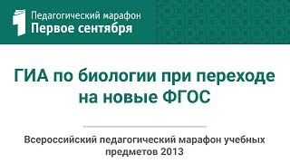 Валерьян Рохлов. ГИА по биологии при переходе на новые ФГОС(студия ИД