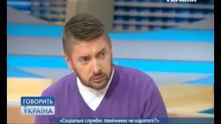Социальные службы: помощники или каратели? (полный выпуск)   Говорить Україна