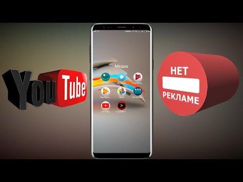 Убираем рекламу в приложении YouTube / YouTube без рекламы