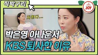 [TV조선 조이] 박은영 아나운서 KBS 퇴사 이유가 …