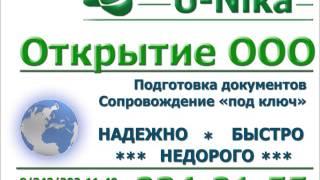 Как открыть ООО(, 2013-08-16T06:56:39.000Z)