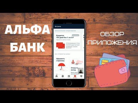 Альфа Банк онлайн: обзор мобильного приложения. Плюсы и минусы альфабанка
