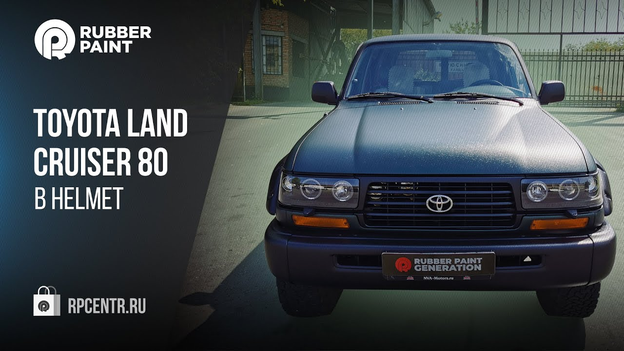 Toyota Land Cruiser 80. Покраска в HELMET и шумоизоляция салона