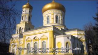 Работа в Павлограде. Приглашаем молодых людей для работы в 2013 году.