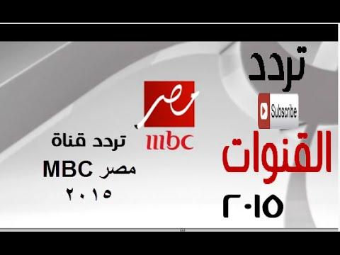 تردد قناة Mbc مصر 2015 على النايل سات
