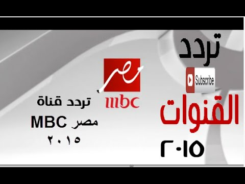 تردد قناة ام بي سي مصر 2 2017