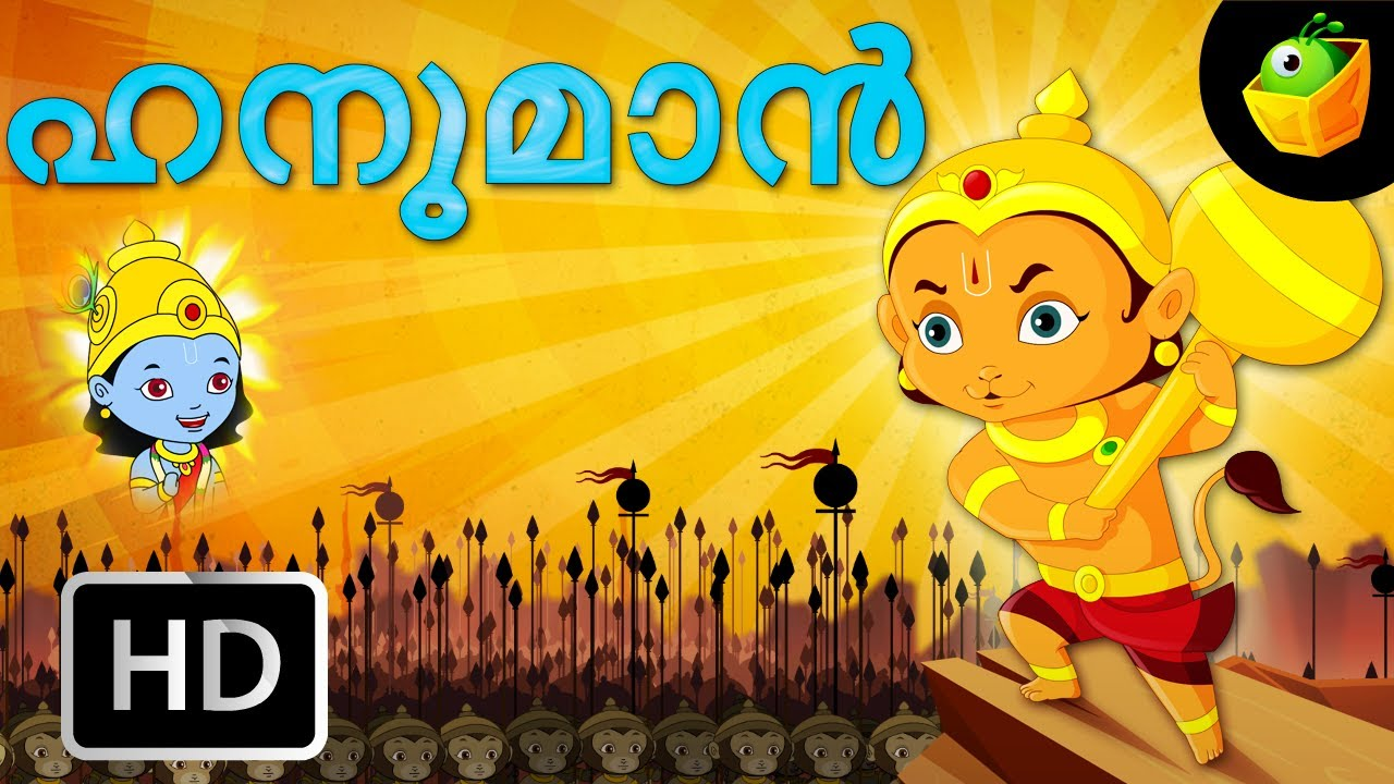 hanuman story in malayalam pdf download