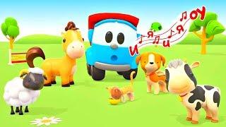 Учим животных - Сборник песен для детей Грузовичок Лева - Как говорят животные