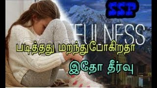 How to Increase memory power/Tamil motivation/SSP