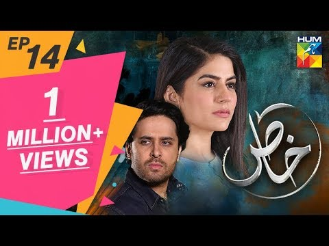 Khaas Episode #14 HUM TV Drama 24 July 2019
