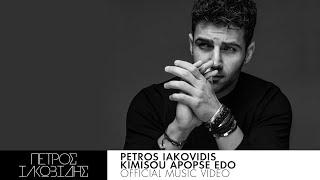 Πέτρος Ιακωβίδης - Κοιμήσου Απόψε Εδώ -