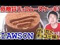 【糖質制限】LAWSONの低糖質クリスマスケーキが激うま!!チョコムースケーキ!!