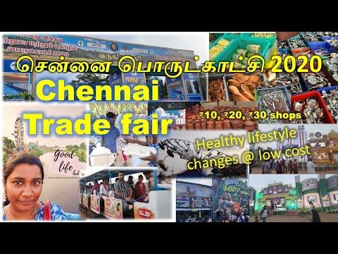சென்னை பொருட்காட்சி 2020 | தீவு திடல், Chennai Exhibition, porutkaatchi- Tradefair Healthy Lifestyle