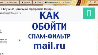 Как обойти спам фильтр mail ru и как разложить письма по папкам, как распределить почту удобно(Получите запись моего мастер-класса по быстрому старту в email-маркетинге: http://paveltolpezhnikov.com/emailmarketing Как обойти..., 2014-07-06T20:12:45.000Z)