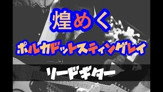 【TAB譜付き - しょうへいver.】煌めく - ポルカドットスティングレイ(POLKADOT STINGRAY) リードギター(Guitar)