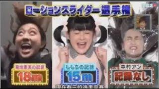 Very Funny Japanese Elevator Prank Compilation