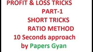 Profit and loss Tricks Part 1 #Ratio method #SSC #BANK #PO #CGL #IBPS