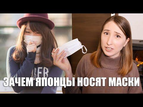 Необычные причины зачем японцы носят маски