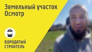 видео Акт обследования земельного участка