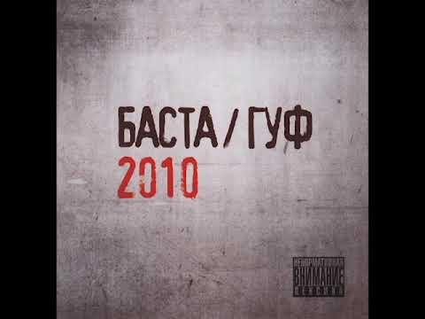 Баста и Guf - Баста - Гуф (альбом).