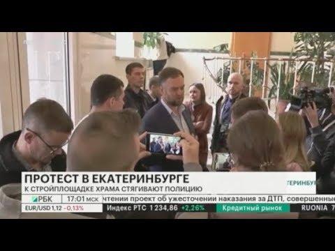 Храм в Екатеринбурге. Ответ губернатора. Последние новости от РБК. Протесты.