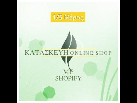 Κατασκευή E Shop με Shopify 1ο Μέρος
