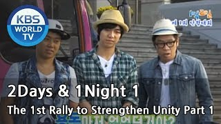 2 Days and 1 Night Season 1 | 1박 2일 시즌 1 - The 1st Rally to Strengthen Unity, part 1