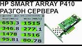HP Smart Array P420i Controller - RAID1 Configuration - YouTube