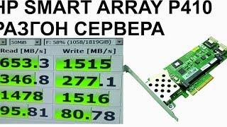 hP Smart Array p410 контроллер SAS SATA разгон дисков обновление прошивки