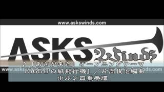 http://askswinds.com/shop/products/detail.php?product_id=1352 『ASK...