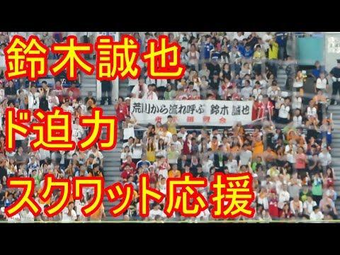 みんなやりたかった!鈴木誠也のスクワット応援がものすごい迫力だった!オールスターゲーム