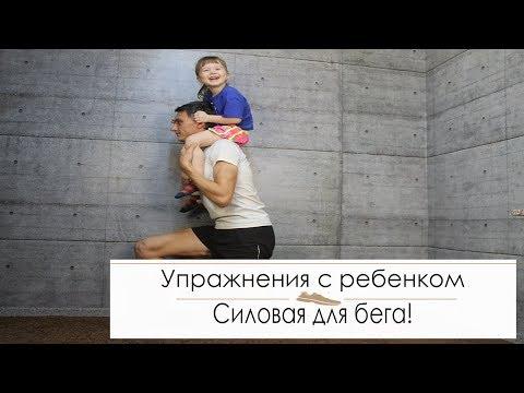 Упражнения с ребенком. Силовая для бега.