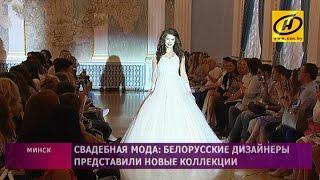 Выставка свадебной моды проходит в Минске