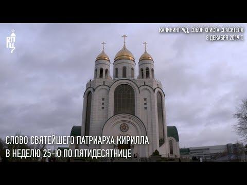 Проповедь Святейшего Патриарха Кирилла в Неделю 25-ю по Пятидесятнице