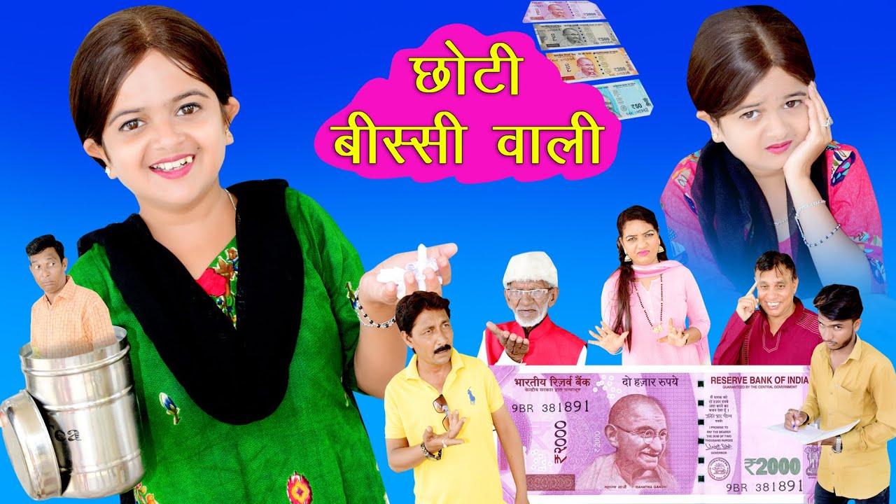 छोटी बीससी वाली | CHOTI BISSI WALI | Khandesh Hindi Comedy | Choti Comedy | Chotu Dada Comedy muskan