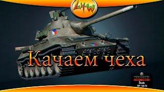 Качаем Чеха (9 лвл) ~World of Tanks~
