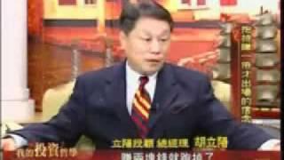 台湾非凡专访~胡立阳老师 Part 2