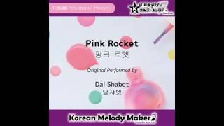 Pink Rocket - Dal Shabet [달샤벳] [K-POP40和音メロディ&オルゴールメロディ]