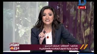 صباح دريم   وكيل وزارة القوى العاملة بالاسكندرية يحل مشكلة متصلة على الهواء
