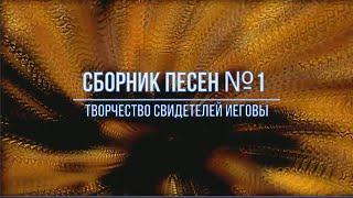 Сборник песен 1 ТВОРЧЕСТВО СВИДЕТЕЛЕЙ ИЕГОВЫ