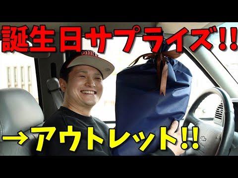 【VLOG】覇世に誕生日サプライズ→アウトレット!!