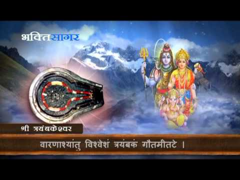 12 Shiv Jyotirling Mantra With Subtitle