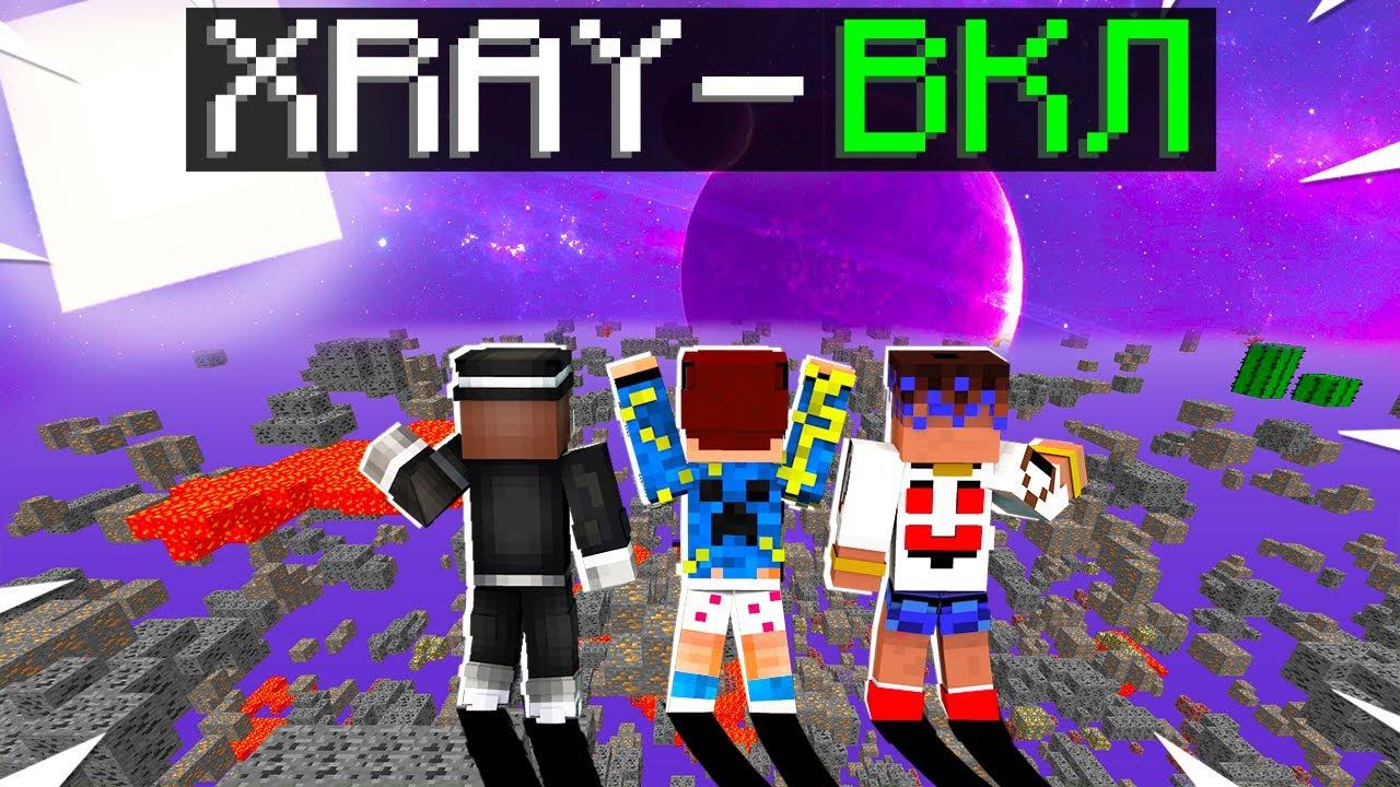 😰 Майнкрафт, но XRAY всегда включен!