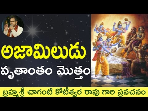 Ajamiludu Story Full Video by Sri Chaganti Koteswara Rao Garu