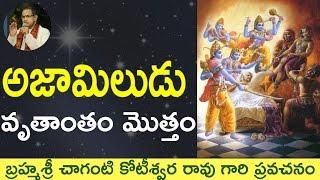 Ajamiludu Story Full Video By Sri Chaganti Koteswara Rao Garu