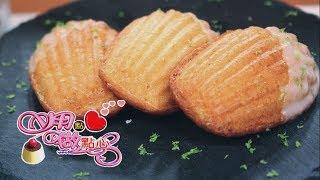 【用點心做點心】全素檸檬瑪德蓮 (朱芳緯老師)│KeKi客氣益生菌蛋糕
