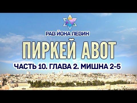 Рав Йона Левин - Пиркей авот. ч.10. гл. 2 мишна 2-5.