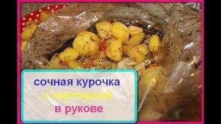 Как приготовить курицу с картошкой в пакете, в рукаве.сочная курочка ,картошечка.