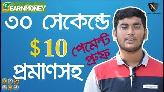 You Can Earn Up To $100 Per Month Very Easy Task Work From Home Jobs Without Work in Bangla Tutorial